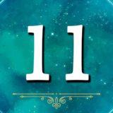 【多次元数秘術】誕生数11の性格・才能・恋愛傾向・適職・有名人