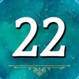 【多次元数秘術】誕生数22の性格・才能・恋愛傾向・適職・有名人