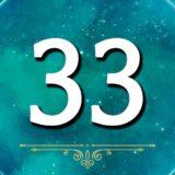【多次元数秘術】誕生数33の性格・才能・恋愛傾向・適職・有名人